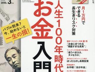 「日経ビジネスアソシエ 3月号」で インタビュー記事を書かせていただきました☆
