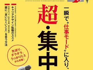 日経ビジネスアソシエ 9月号 英文記事の翻訳を担当させていただきました