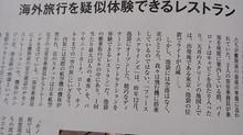 日経ビジネスアソシエ 12月号 英文記事の翻訳を担当させていただきました!