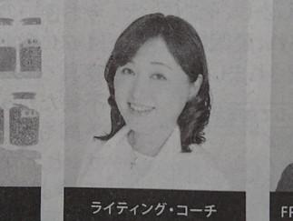 朝日新聞東京版に掲載されました