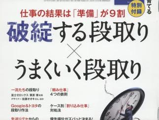 日経ビジネスアソシエ 6月号 英文記事の翻訳をさせていただきました