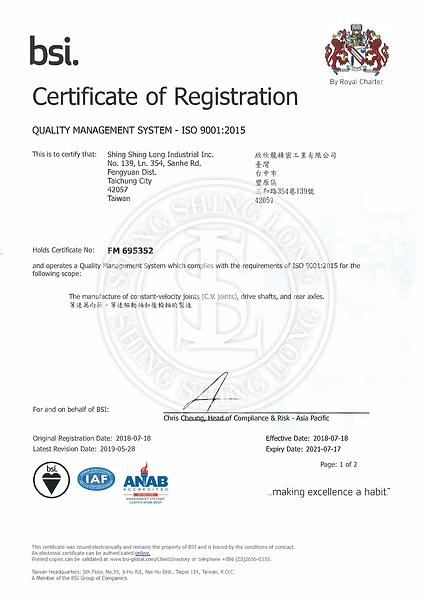 (新)ISO 9001-2015 證書(2018.05.28重新發證)-證書期限