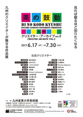 美の鼓動・九州」クリエイター・アーカイブ vol.2
