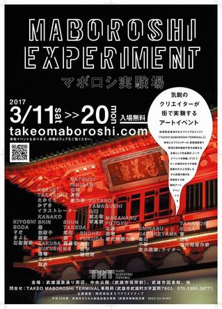 MABOROSHI EXPERIMENT-マボロシ実験場-