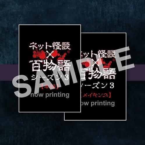『ネット怪談×百物語』シーズン3 DVDセット(本編+メイキング)
