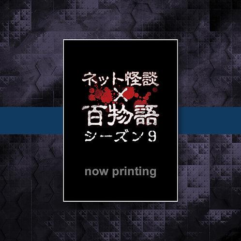 『ネット怪談×百物語』シーズン9 DVD(特典映像付き)