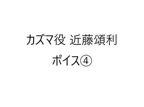 『令和2年オンライン飲み会やってみた』カズマ役(近藤頌利)ボイス④