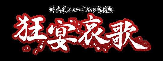 狂宴哀歌_ロゴ.png