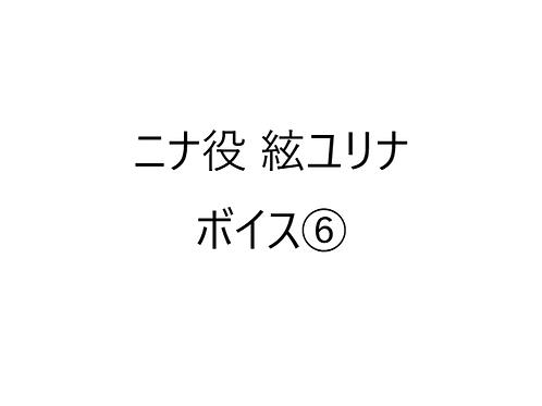 『令和2年オンライン飲み会やってみた』ニナ役(絃ユリナ)ボイス⑥