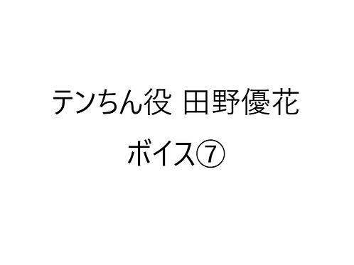 『令和2年オンライン飲み会やってみた』テンちん役(田野優花)ボイス⑦