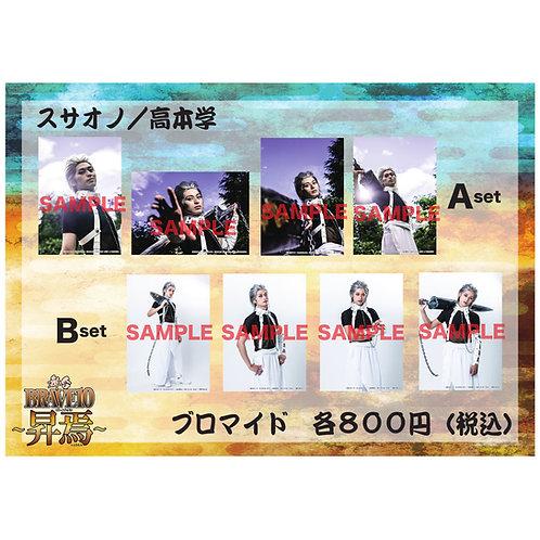 舞台「BRAVE10~昇焉~」スサノオ/高本学ブロマイドセット