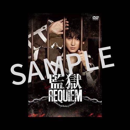 『監獄REQUIEM』DVD
