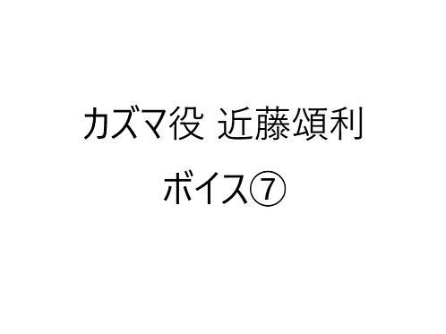『令和2年オンライン飲み会やってみた』カズマ役(近藤頌利)ボイス⑦