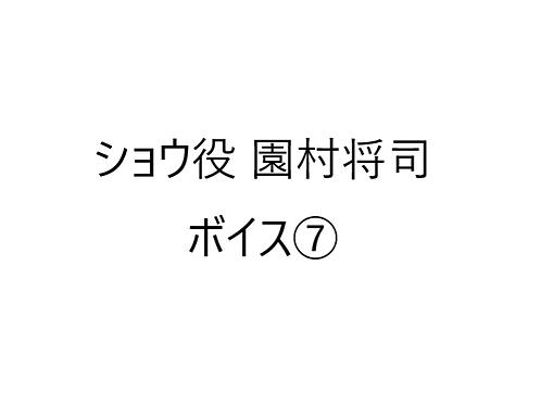 『令和2年オンライン飲み会やってみた』ショウ役(園村将司)ボイス⑦