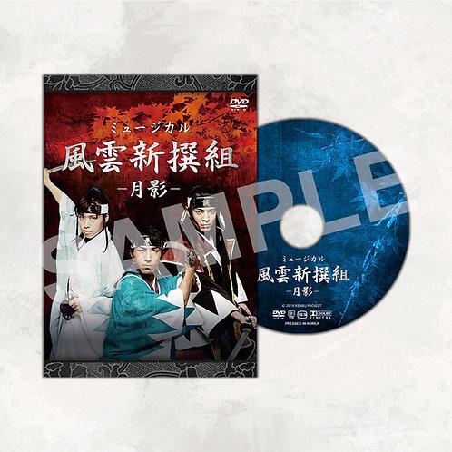 『ミュージカル 風雲新撰組~月影~ 』DVD