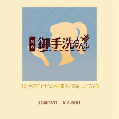 舞台「御手洗さん」公演DVD