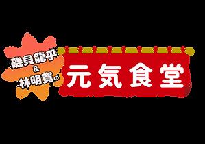 元気食堂ロゴ仮.png