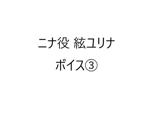 『令和2年オンライン飲み会やってみた』ニナ役(絃ユリナ)ボイス③