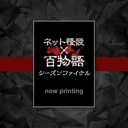『ネット怪談×百物語』シーズンファイナル DVD(特典映像付き)