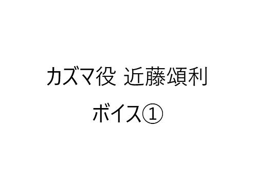 『令和2年オンライン飲み会やってみた』カズマ役(近藤頌利)ボイス①