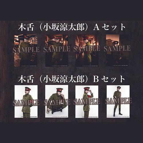 闇劇『獄都事変』木舌(小坂涼太郎)ブロマイドセット