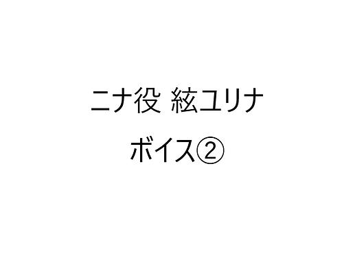 『令和2年オンライン飲み会やってみた』ニナ役(絃ユリナ)ボイス②