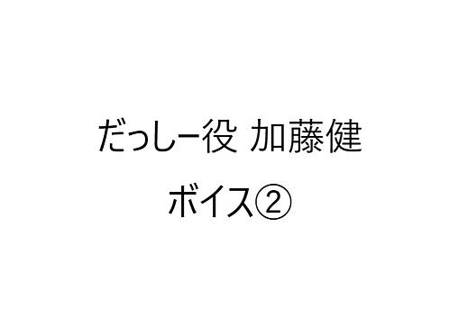 『令和2年オンライン飲み会やってみた』だっしー役(加藤健)ボイス②