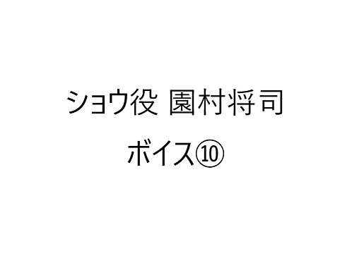 『令和2年オンライン飲み会やってみた』ショウ役(園村将司)ボイス⑩