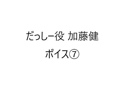 『令和2年オンライン飲み会やってみた』だっしー役(加藤健)ボイス⑦