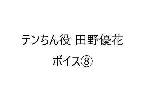 『令和2年オンライン飲み会やってみた』テンちん役(田野優花)ボイス⑧