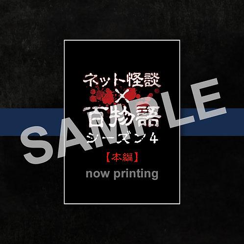 『ネット怪談×百物語』シーズン4 本編DVD