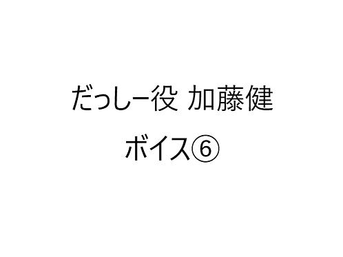 『令和2年オンライン飲み会やってみた』だっしー役(加藤健)ボイス⑥