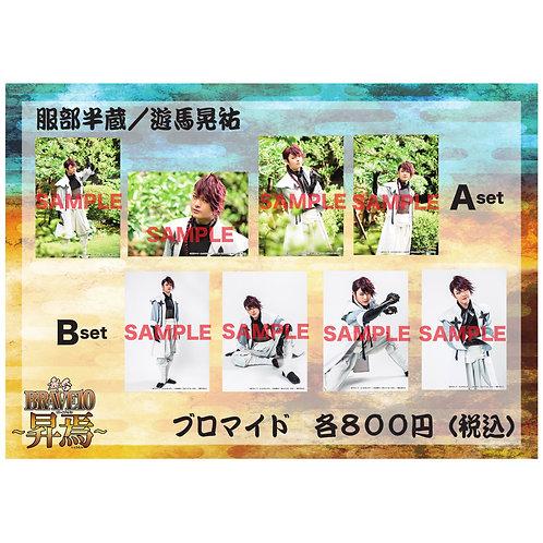 舞台「BRAVE10~昇焉~」服部半蔵/遊馬晃祐ブロマイドセット