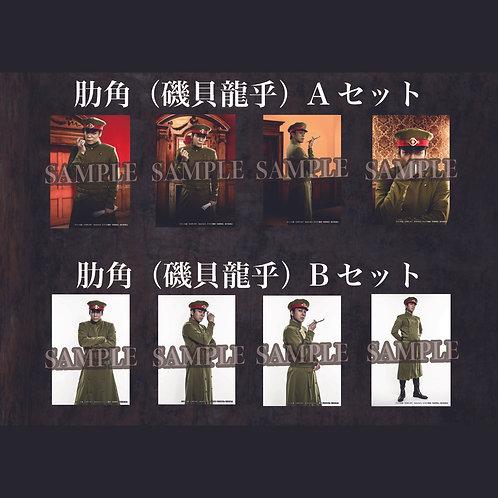 闇劇『獄都事変』肋角(磯貝龍乎)ブロマイドセット