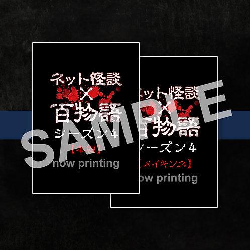 『ネット怪談×百物語』シーズン4 DVDセット(本編+メイキング)
