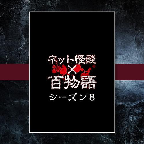 『ネット怪談×百物語』シーズン8パンフレット