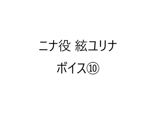 『令和2年オンライン飲み会やってみた』ニナ役(絃ユリナ)ボイス⑩