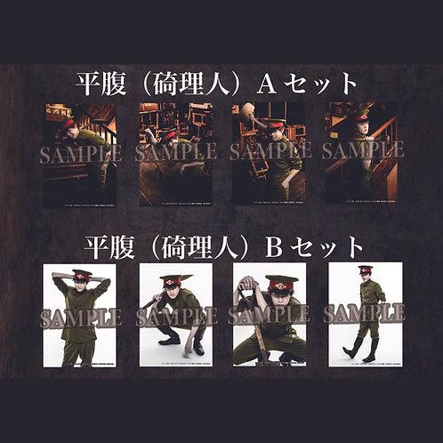 闇劇『獄都事変』平腹(碕理人)ブロマイドセット