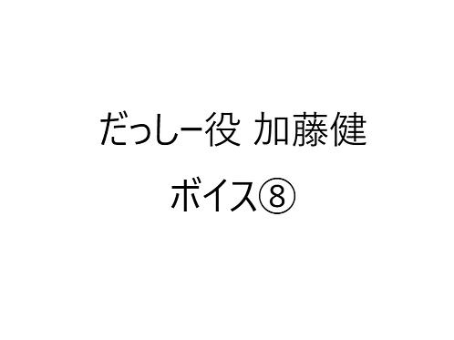 『令和2年オンライン飲み会やってみた』だっしー役(加藤健)ボイス⑧