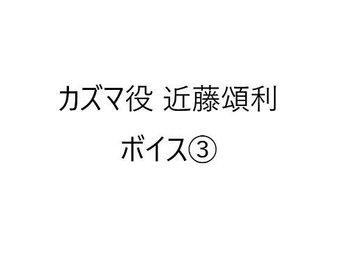 『令和2年オンライン飲み会やってみた』カズマ役(近藤頌利)ボイス③