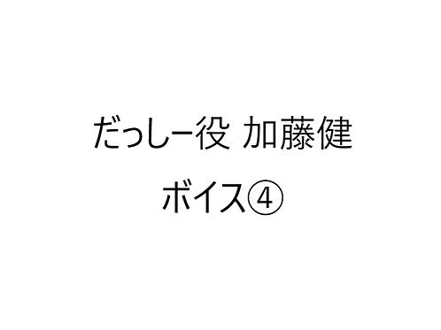 『令和2年オンライン飲み会やってみた』だっしー役(加藤健)ボイス④