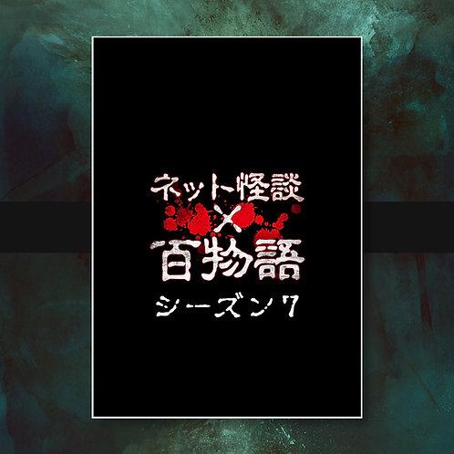 『ネット怪談×百物語』シーズン7パンフレット