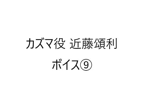 『令和2年オンライン飲み会やってみた』カズマ役(近藤頌利)ボイス⑨