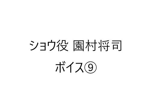 『令和2年オンライン飲み会やってみた』ショウ役(園村将司)ボイス⑨
