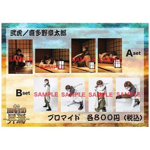 舞台「BRAVE10~昇焉~」弐虎/喜多野章太郎ブロマイドセット