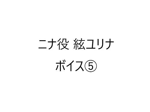 『令和2年オンライン飲み会やってみた』ニナ役(絃ユリナ)ボイス⑤