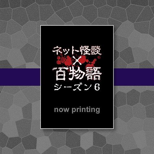 『ネット怪談×百物語』シーズン6DVD(特典映像付き)