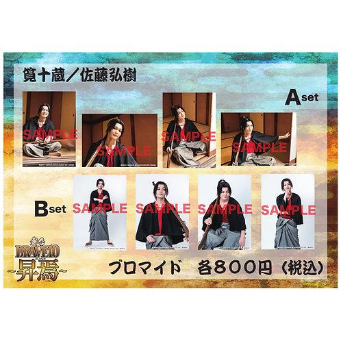 舞台「BRAVE10~昇焉~」筧十蔵/佐藤弘樹ブロマイドセット