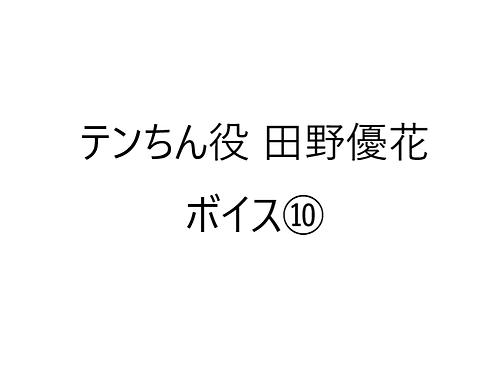 『令和2年オンライン飲み会やってみた』テンちん役(田野優花)ボイス⑩