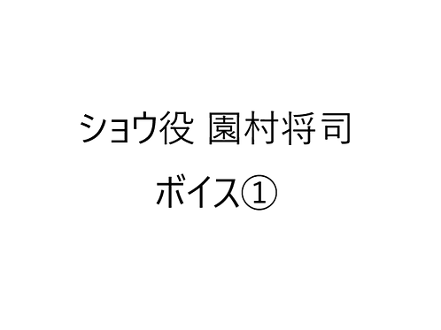 『令和2年オンライン飲み会やってみた』ショウ役(園村将司)ボイス①